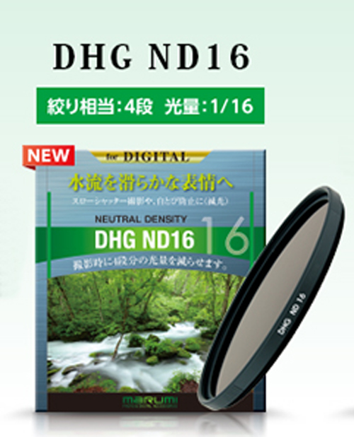 �y�V�i�z(�}���~)marumi DHG ND16 �����t�B���^�[ 58mm