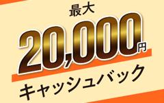 Z 50 発売記念キャッシュバックキャンペーン