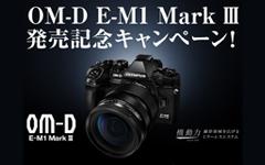 OM-D E-M1 Mark III 発売記念キャンペーン!