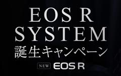 EOS R SYSTEM 誕生キャンペーン