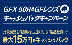 GFX50R&GFレンズ春のキャッシュバックキャンペーン