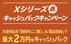Xシリーズ春のキャッシュバックキャンペーン