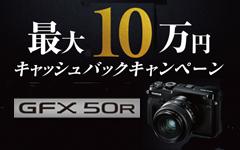 GFX 50R 最大10万円キャッシュバックキャンペーン
