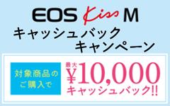 EOS Kiss M キャッシュバックキャンペーン