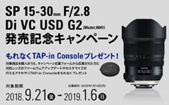 TAMRON SP 15-30mm F/2.8 Di VC USD G2(Model:A041)発売記念キャンペーン