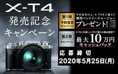 X−T4発売記念キャンペーン