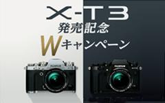 X-T3発売記念Wキャンペーン