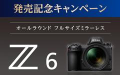 Nikon発売記念キャンペーン『Z6』