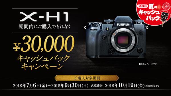 FUJI X-H1キャッシュバックキャンペーン