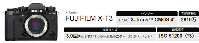 FUJIFILM X-T3スペック