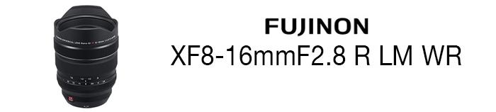 F2.8一定ズームの超広角ズームレンズ