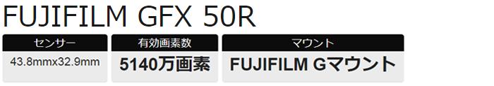 GFX 50Rスペック