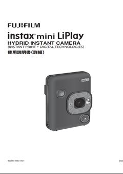 """""""チェキ""""instax mini LiPlay 使用説明書(カメラ本体)"""