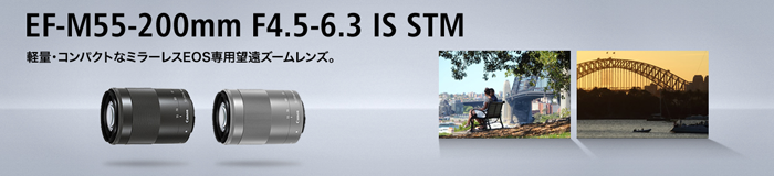 EF–M55-200mm F4.5-6.3 IS STM