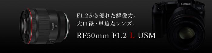 RF50mm F1.2 L USM