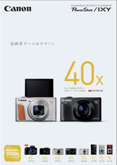 PowerShot SX / IXYシリーズカタログ