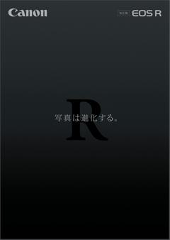 EOS R製品カタログ