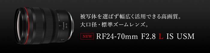 RF24-70mm F2.8 L IS USM