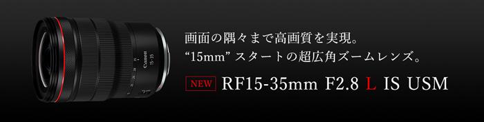 RF15-35mm F2.8 L IS USM
