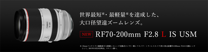 Canon RF70-200mm F2.8 L IS USM