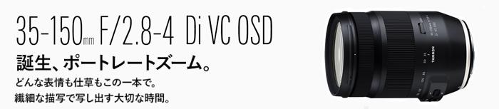 TAMRON 35-150mm F2.8-4 Di VC OSD/Model A043