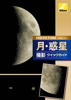 COOLPIX P1000で挑戦しよう 月・惑星 撮影クイックガイド