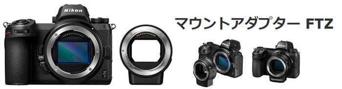 Nikon マウントアダプター FTZ