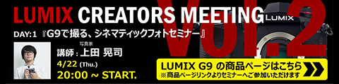 LUMIX CREATERS MEETING Day1