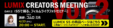 LUMIX CREATERS MEETING Day2